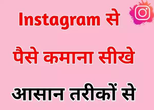 instagram se paise kaise kamaye 2021