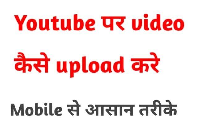 youtube per video upload kaise kare