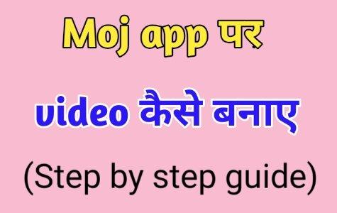 moj app per video kaise banaye