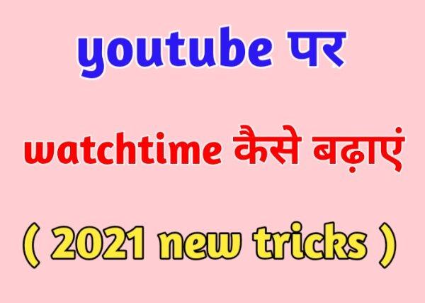 youtube ka watchtime kaise badhaye 2021
