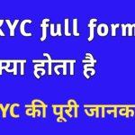 kyc kya hota hai-kyc meaning in hindi