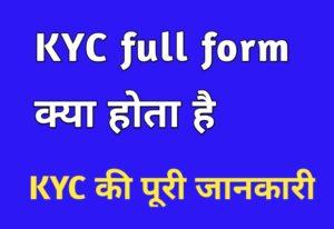 KYC Meaning In Hindi-Kyc क्या होता है पूरी जानकारी हिंदी में