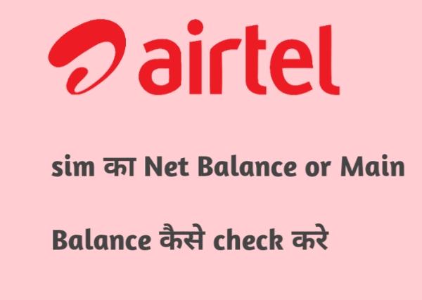 Airtel sim ka net balance or main balance kaise check kare