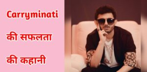 Biography And Success Story Of Carryminati In Hindi