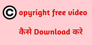 copyright free video kaise downlod kaise kare