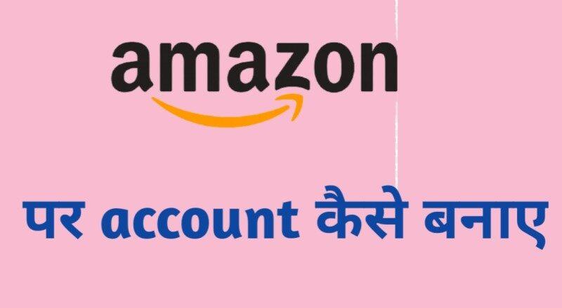Amazon account kaise banaye