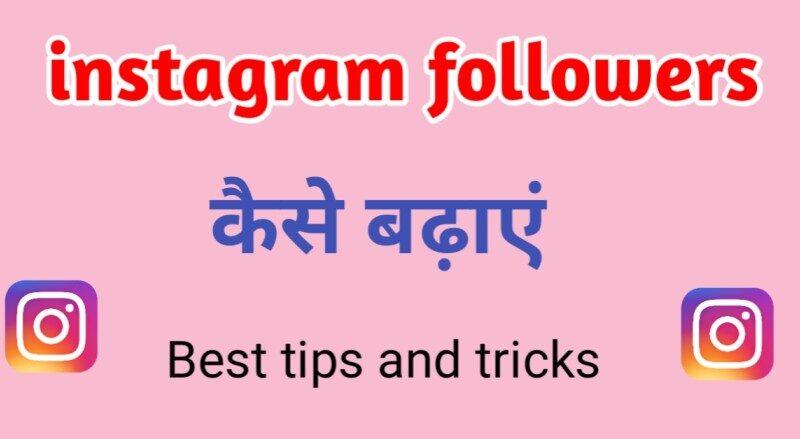 instagram per followers kaise badhaye 2021