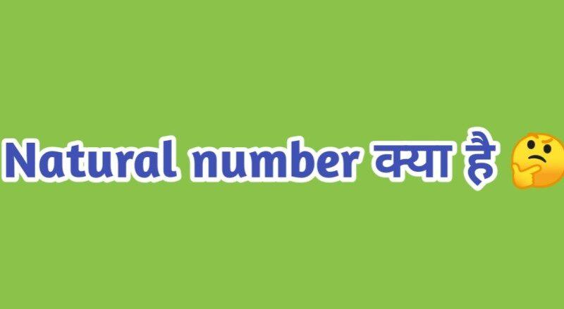 natural numbers in hindi